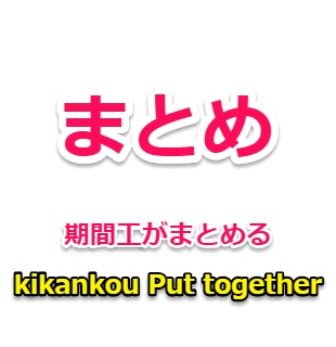 kikankou-Put-together