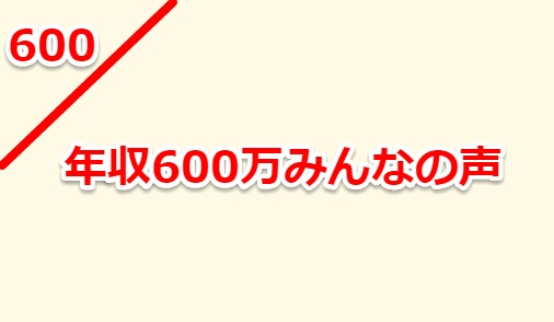年収600万みんなの声