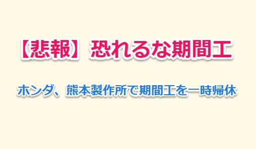 【悲報】恐れるな期間工 ホンダ、熊本製作所で期間工を一時帰休