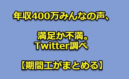 年収400万みんなの声、満足か不満。Twitter調べ【期間工がまとめる】