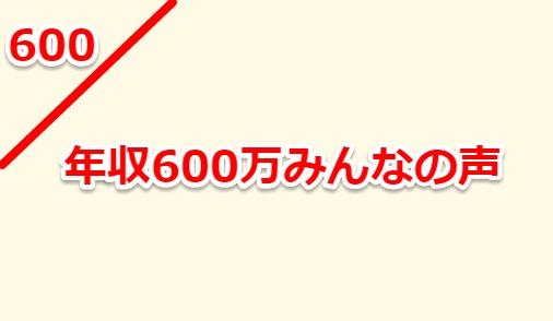 年収600万みんなの声、600超えは良いです【期間工がまとめる】